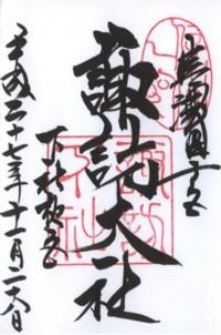 (信玄2)諏訪大社下社秋宮