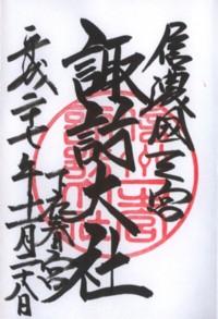 (信玄2)諏訪大社下社春宮