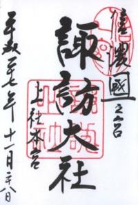 (信玄2)諏訪大社上社本宮