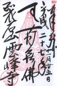 (信玄3)雲峰寺