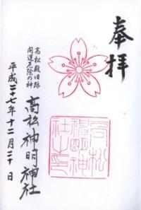 (幸村1)高松神明神社