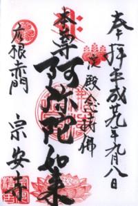 (三成1)彦根赤門宗安寺