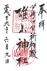 (利家1)雄山神社(芦峅中宮祈願殿)