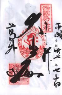 005葛井寺