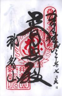 001那智山青岸渡寺