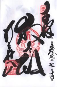 002紀三井寺
