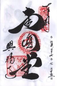 009興福寺南円堂