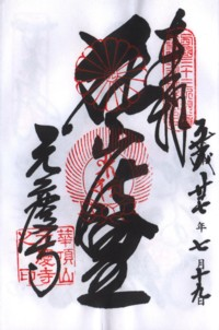 B02元慶寺
