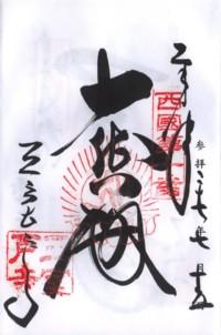 010三室戸寺