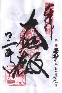 014三井寺
