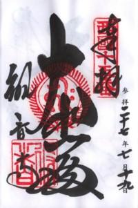 015今熊野観音寺