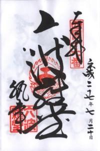 017六波羅蜜寺