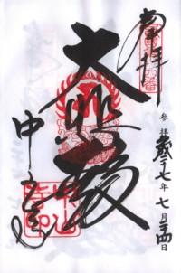 024中山寺