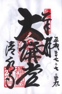 025播州清水寺
