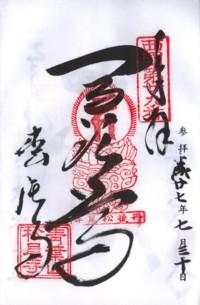 029松尾寺