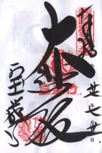 030竹生島宝厳寺