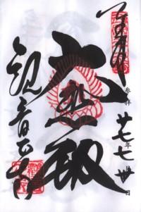 032観音正寺
