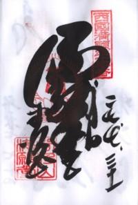 0332谷汲山華厳寺満願堂