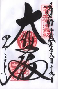 R02四天王寺