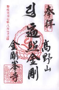 R051高野山金剛峰寺