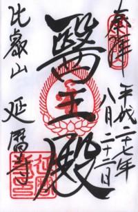 R04比叡山延暦寺根本中堂