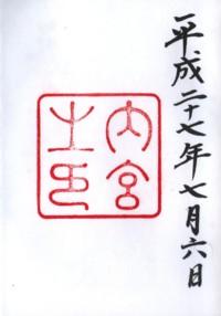 011伊勢神宮内宮