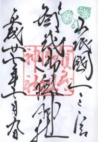 032下鴨神社
