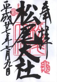 040松尾大社