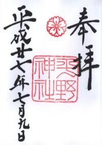 050平野神社