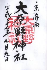 080大原野神社