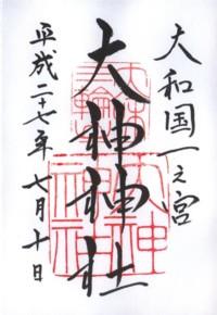 090大神神社
