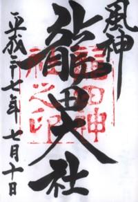 130龍田大社
