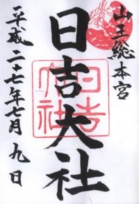 150日吉大社