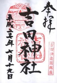 170吉田神社