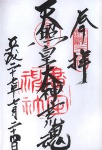 180廣田神社