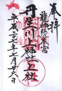 211丹生川上神社上社