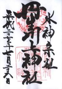212丹生川上神社中社