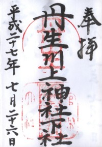 213丹生川上神社下社