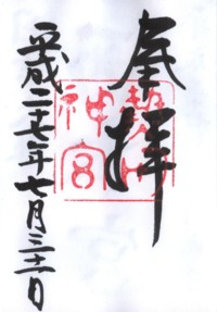 010熱田神宮