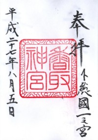 061香取神宮