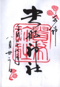 090貴船神社