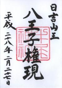 211日吉大社(牛尾宮・八王子権現)