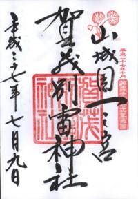 121上賀茂神社
