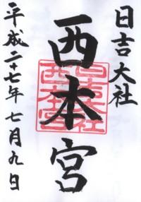 170日吉大社西本宮