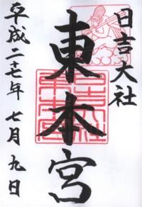 180日吉大社東本宮