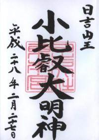 181日吉大社(東本宮・小比叡大明神)