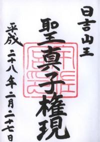 191日吉大社(宇佐宮・聖真子権現)