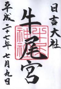 210日吉大社牛尾宮