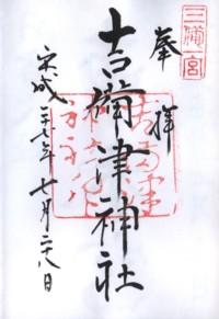 300吉備津神社
