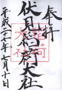 220伏見稲荷大社